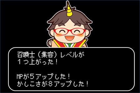 召喚士集客悩み5