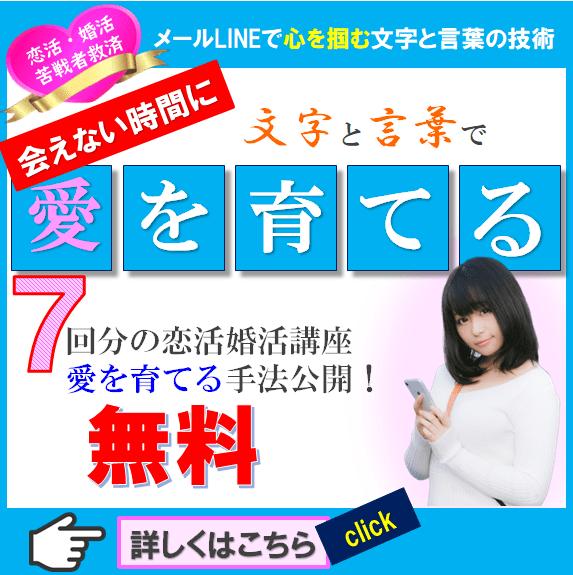 【無料】恋活・婚活メール講座《第2弾》