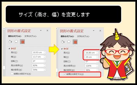 召喚士リッチメニュー作り方9