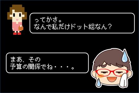 初心者起業クエストストーリー7
