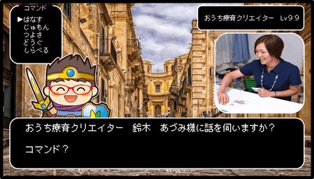 初心者起業レベルアップ冒険の書 鈴木あづみ様