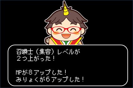 召喚士リッチメニュー作り方21