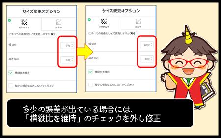 召喚士リッチメニュー作り方14