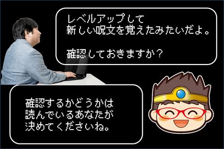 勇者皆藤呪文
