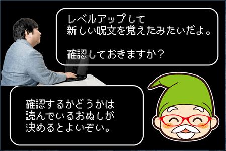 魔法皆藤呪文