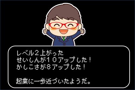 精霊会社辞めたい起業6