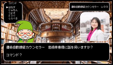初心者起業レベルアップ冒険の書 岩崎幸恵様