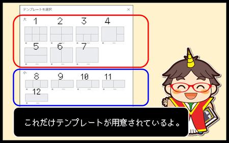 召喚士リッチメニュー作り方4