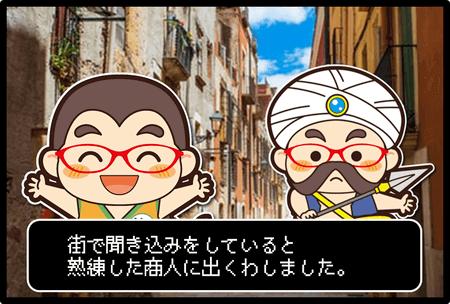 武闘家セールス苦手4