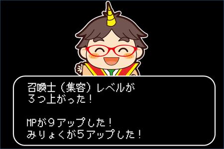 召喚士Facebook集客10