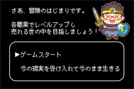 初心者起業クエストストーリー5