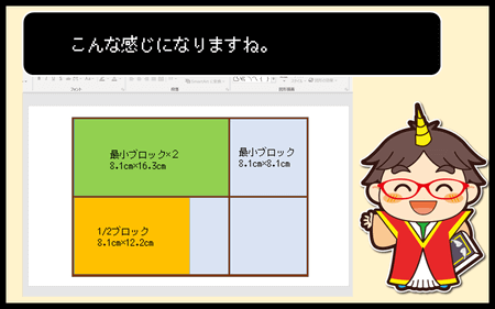 召喚士リッチメニュー作り方10