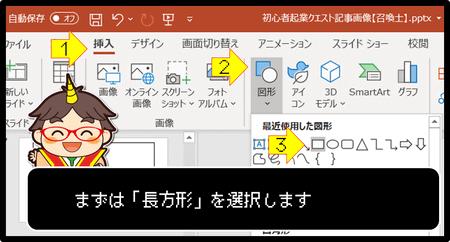 召喚士リッチメニュー作り方6