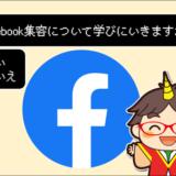 召喚士Facebook集客1