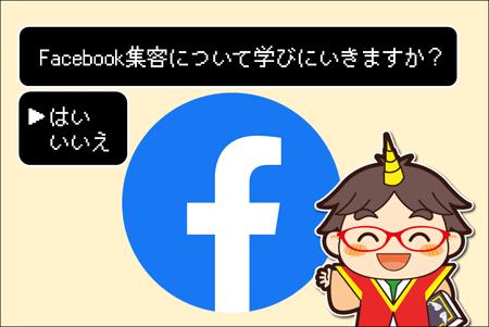 厳選Facebook(フェイスブック)集客!初心者起業家が抑えるべき5つのポイント