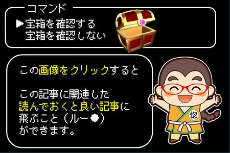 武闘家宝箱