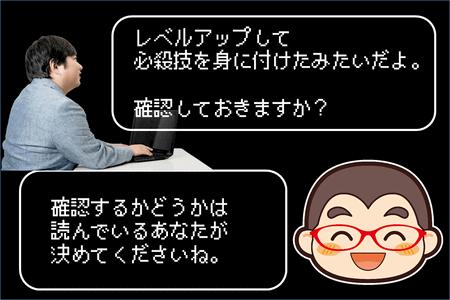 武闘家皆藤必殺技