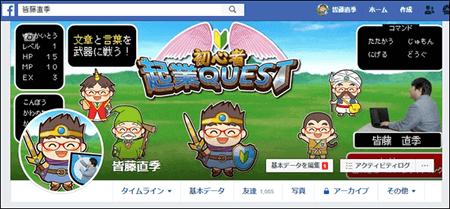 召喚士Facebook集客4