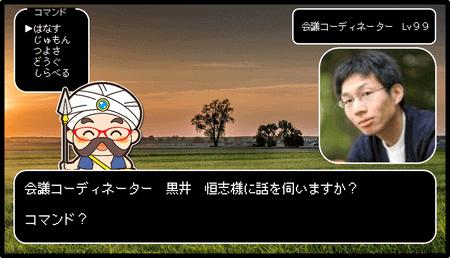 初心者起業レベルアップ冒険の書 黒井恒志様