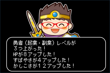 勇者レベルアップ3