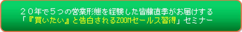 ZOOMセールス習得セミナーLP3