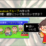初めてのFacebookグループ(オンラインサロン)!作り方~管理・運営までやってみた!