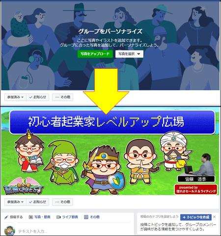 Facebookグループ作り方7