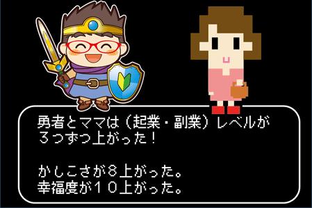勇者ママレベルアップ1