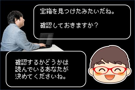 メンタル失敗しない起業皆藤宝箱7