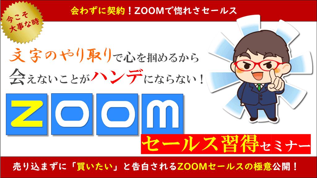 ZOOMセールス習得セミナーLP1