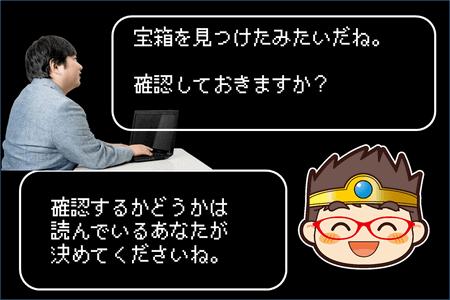 勇者宝箱発見6