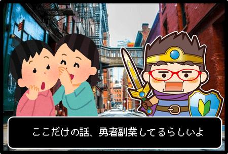 勇者バレずに副業3