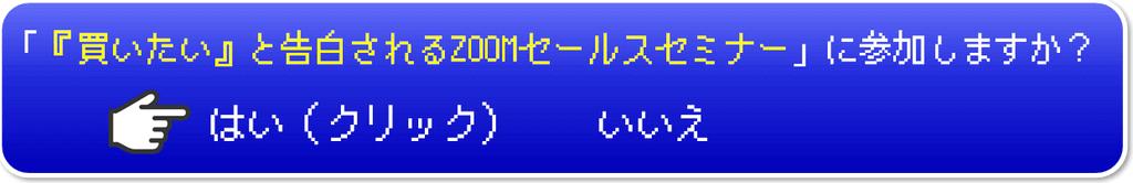 ZOOMセールス習得セミナーLP4