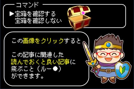 勇者宝箱あける7