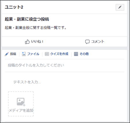 Facebookグループ作り方15