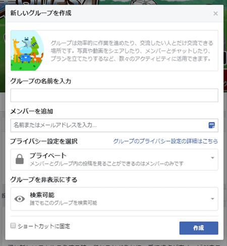 Facebookグループ作り方6