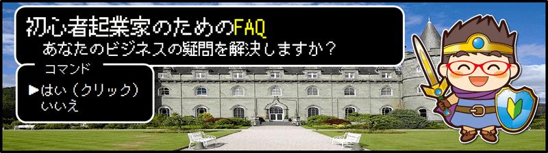 起業家の疑問解決FAQバナー1