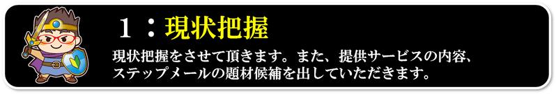 惚れさせステップメール作成支援代行5