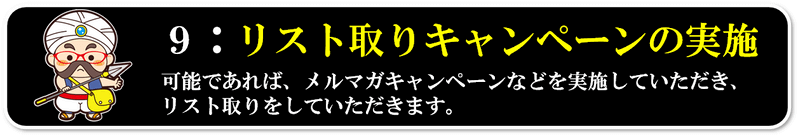 惚れさせステップメール作成支援代行13