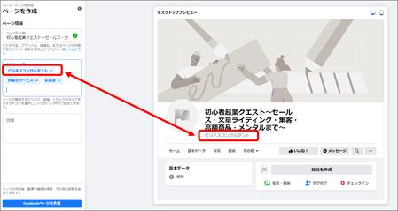 Facebookページ作り方8