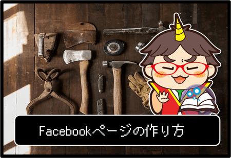 Facebookページ作り方4