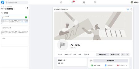 Facebookページ作り方6