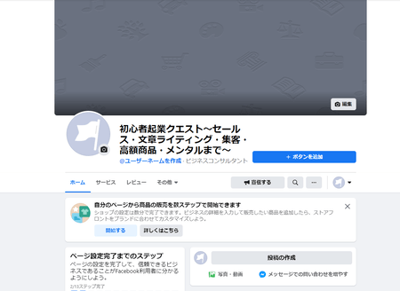 Facebookページ作り方9
